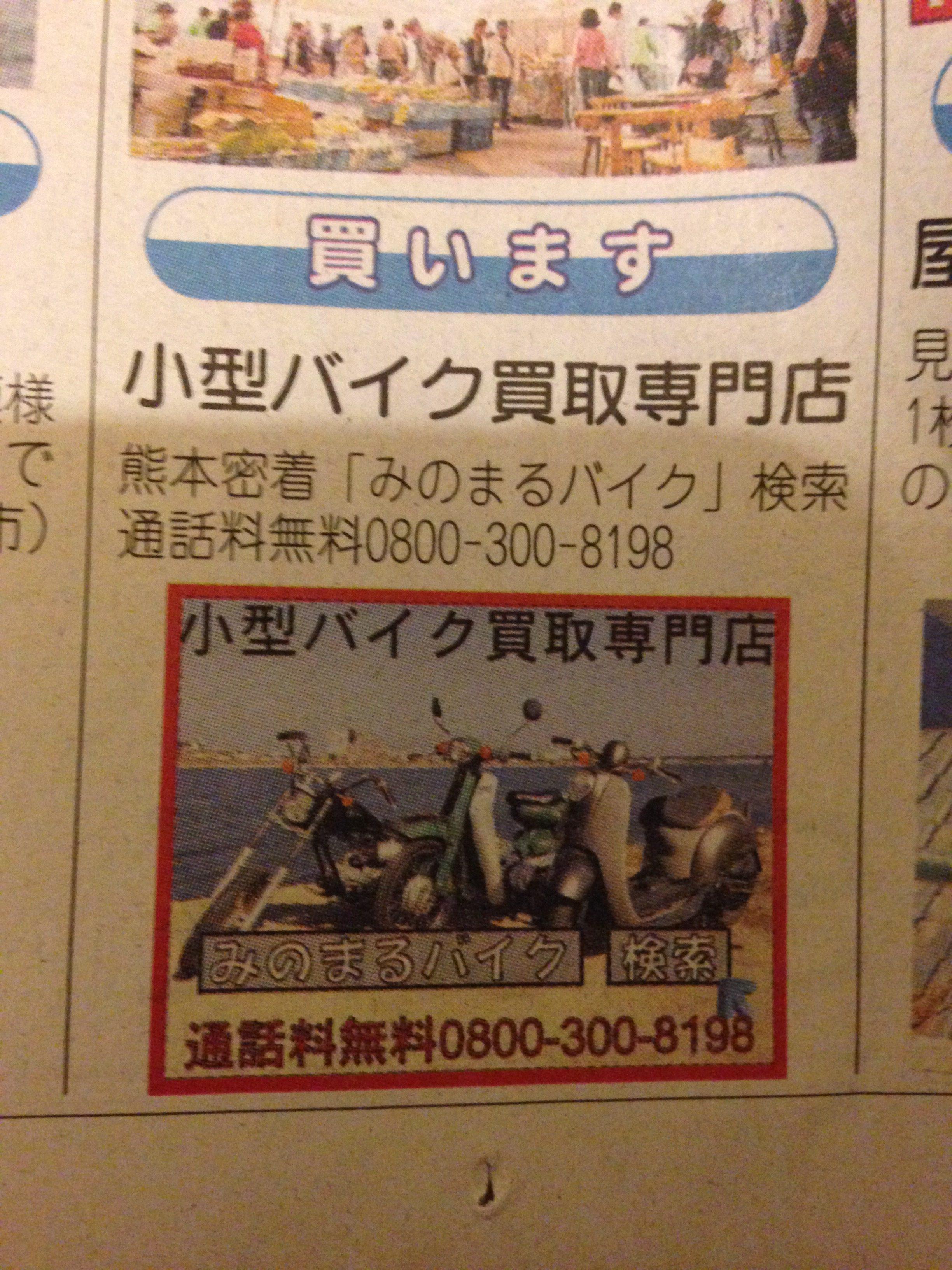 熊本、小型バイク買取、処分無料