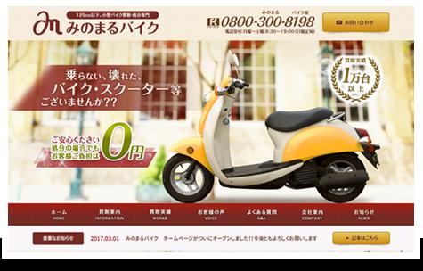 熊本のバイク買取処分はみのまるバイク