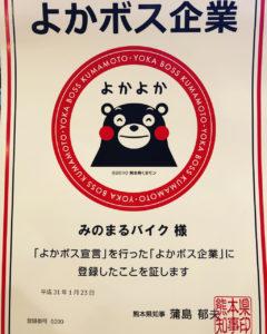 『よかボス企業(熊本県推奨)』登録いたしました!