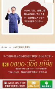 LINEバイク査定 LINEスクーター査定 バイク買取 熊本 みのまるバイク